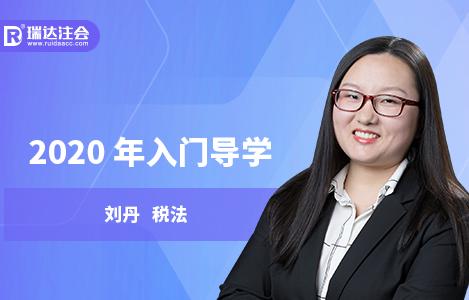 2020年税法入门导学-刘丹
