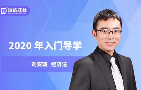 2020年经济法入门导学-刘安琪