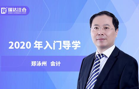 2020年会计入门导学-郑泳州