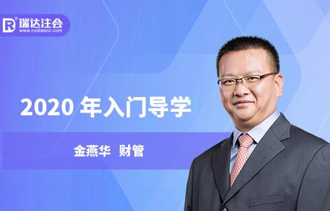 2020年财管入门导学-金燕华