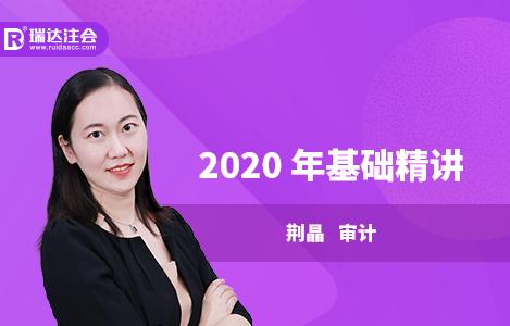 2020年审计基础精讲-荆晶