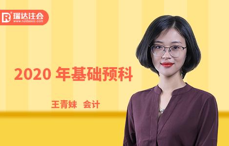 2020年会计基础预科-王青妹