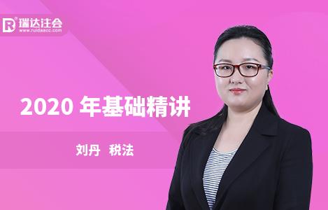 2020年税法基础精讲-刘丹