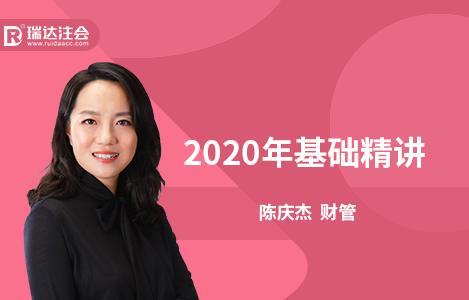 2020年财管基础精讲-陈庆杰