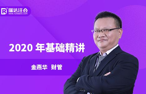 2020年财管基础精讲-金燕华