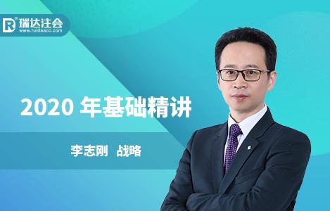 2020年战略基础精讲-李志刚