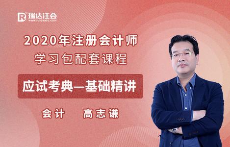 2020年会计基础精讲-高志谦
