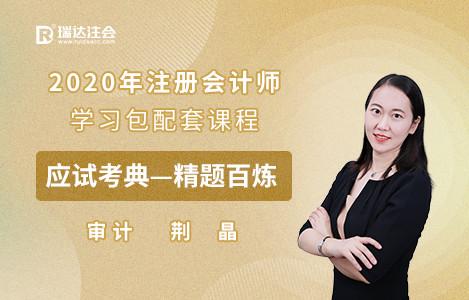 2020年审计精题百炼-荆晶