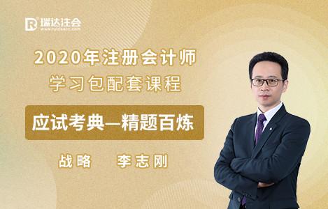 2020年战略精题百炼-李志刚
