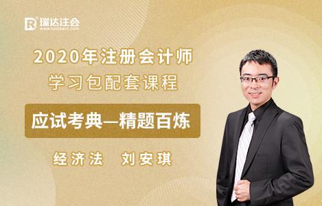 2020年经济法精题百炼-刘安琪