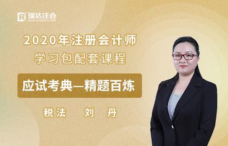 2020年税法精题百炼-刘丹