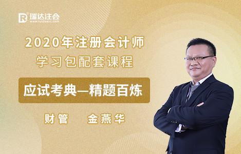 2020年财管精题百炼-金燕华