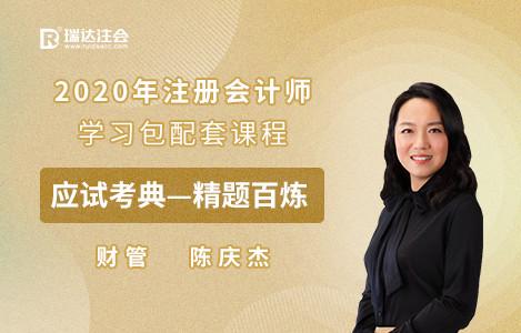2020年财管精题百炼-陈庆杰