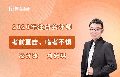 2020年经济法考前直击-刘安琪