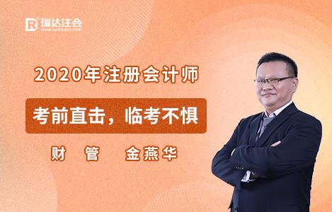 2020年财管考前直击-金燕华