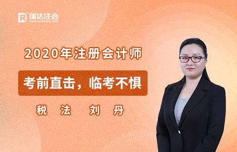 2020年税法考前直击-刘丹