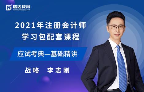 2021年战略基础精讲-李志刚