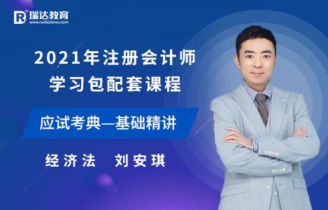 2021年经济法基础精讲-刘安琪