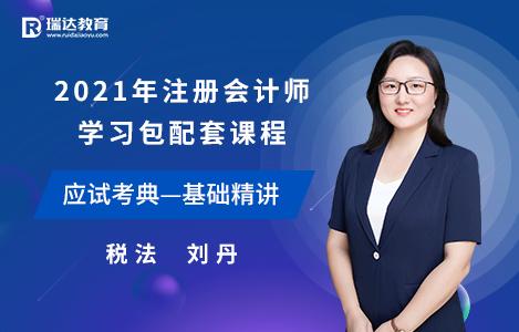2021年税法基础精讲-税法