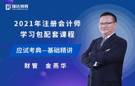 2021年财管基础精讲-金燕华
