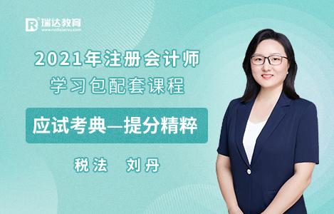 2021年税法提分精粹-刘丹