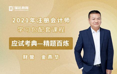 2021年财管精题百炼-金燕华