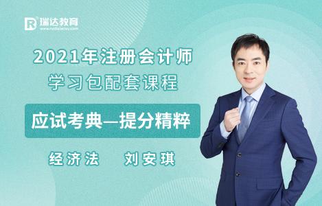2021年经济法提分精粹-刘安琪
