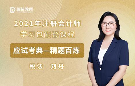 2021年税法精题百炼-刘丹