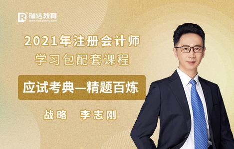 2021年战略精题百炼-李志刚