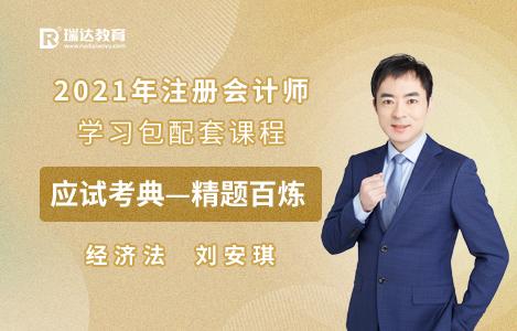 2021年经济法精题百炼-刘安琪